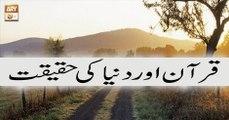 Manshoore Quran - 24th June 2018 - Dunya Ki Haqeeqat - ARY Qtv