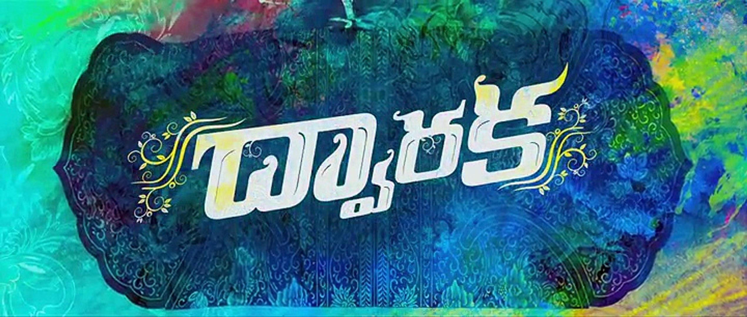 Dwaraka (2017) Telugu part-1