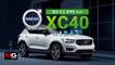 """볼보의 첫번째 콤팩트 SUV, XC40 국내 출시 현장…""""독일차 잡는다"""""""