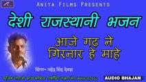 Desi Rajasthani Bhajan - Marwadi Bhajan   आजे गढ़ ने गिरनार हे माहे   FULL Audio   Mp3   Old Bhajan   Rajasthani Song   Latest Bhakti Geet   Anita Films