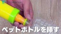 空のペットボトルをあっと言う間に潰すことができるアイテム、その名も「吸いまっせ」。ポンプ1つで簡単につぶせて気持ちいい!商品はこちら▶
