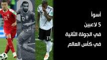 أسوأ 5 لاعبين في الجولة الثانية في كأس العالم
