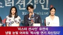 ′미스터 션샤인′ 유연석, 냉혈한 눈빛 표현 어려워 ′짝사랑 연기는 자신′