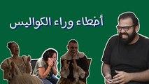 أخطاء وراء الكواليس: شوف شو بصير عنا وراء الكواليس