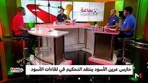 """تقنية الـ VAR .. وُجدت للإنصاف ، لكنها ظلمت """"أسود الأطلس"""" في المونديالاتصالات المغرب، المساند الرسمي للمنتخب الوطني#Maroctelecom#SponsorofficielMaroc Teleco"""