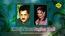 Tahir Mehmood Nayyar, Nooran Lal - Ek Duje Toon Bagher Kadi - Pakistani Old Hit Songs