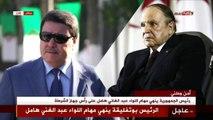 الجزائر |  الجزائر | الرئيس بوتفليقة ينهي مهام عبد الغني هامل من على رأس مديرية الأمن الوطني