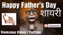 fathers day shayari, fathers day heart touching video, father emotional video , heart touching video on father