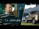 وش سلندر |ح 6| أحمد عادل
