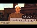 سورة الكهف كاملة بصوت الشيخ عبد الباسط عبد الصمد
