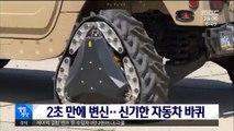 [별별영상] 2초 만에 변신…신기한 자동차 바퀴