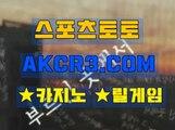 온라인카지노사이트  인터넷카지노사이트 AKCR3쩜 C0M ˘▣마카오사이트