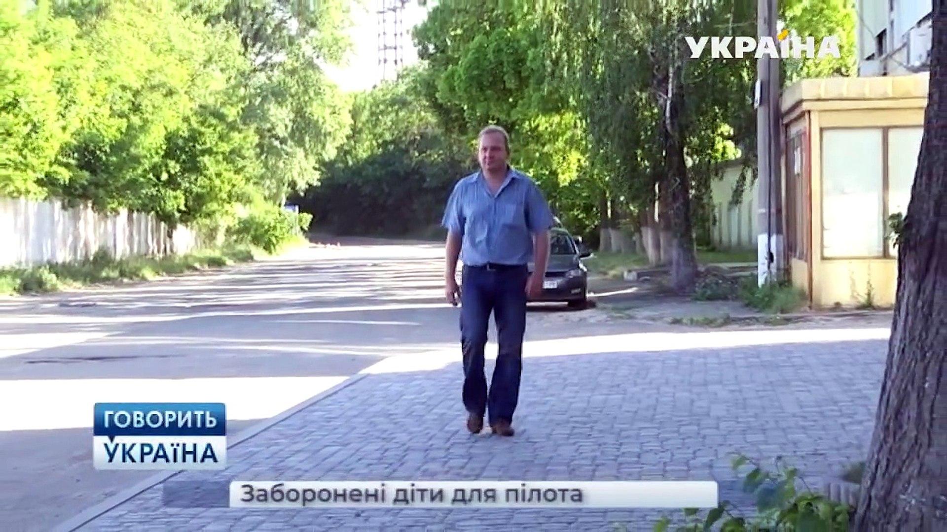 Запрещенные дети для пилота (полный выпуск) | Говорить Україна