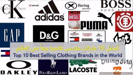 d5d86b65379bb أفضل 10 ماركات ملابس عالمية بيعاً في العالم - رائج