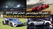 فيديو أغلى 10 سيارات في العالم لعام 2017