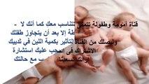 إنقاص الوزن بعد الولادة  وخلال فترة الرضاعة بطرق طبيعية