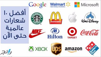 0e36886770951 فيديو أفضل 10 شعارات عالمية حتى الآن - رائج