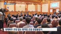 """""""2020년부터 대체복무 가능""""…""""처벌조항은 합헌"""""""