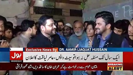 Aamir Liaquat finally confirmed his second marriage with Tuba Anwar