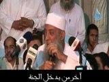 آخر من يدخل الجنة | الشيخ أبي إسحاق الحويني | مؤثرة