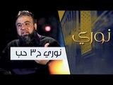 حب | برنامج نوري ح3 | أ.وجدان العلي