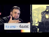 عصمة | نوري ح5 | أ.وجدان العلي