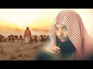 ابن عمر وراعي الغنم - مؤثر الشيخ خالد الراشد