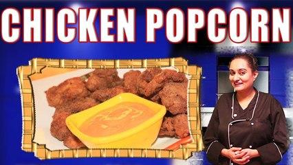 CHICKEN POPCORN II चिकन पॉपकॉर्न बनाने की विधि II BY CHEF RUBINA KHAN II