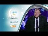 أفلا تبصرون | برومو |مع الدكتور محمد العجرود�