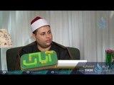 مؤمن آل فرعون | آيات | ح5| الدكتور بدر بن ناصر البدر