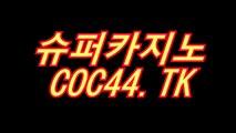 강원랜드슬롯머신)〇「 COC44.TK 」〇(슈퍼카지노