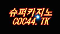 블랙잭이란)〇「 COC44.TK 」〇(슈퍼카지노