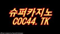 블랙잭배우기)〇「 COC44.TK 」〇(슈퍼카지노