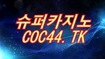 바카라로돈번사람)〇「 COC44.TK 」〇(슈퍼카지노