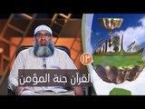 القرآن جنة المؤمن | ح13 | سلعة الله | الشيخ مسعد أنور