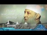 اسلام ام ابي هريرة رضي الله عنه الشيخ ابي اسحاق الحويني فيديو