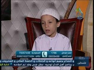 ألــــم مع الشيخ أشرف عامر في ضيافته الطفل ابراهيم أدهم 26 8 2014