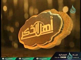 أهل الذكر 2| الشيخ الدكتور متولي البراجيلي في ضيافة أحمد نصر 8-3-2018