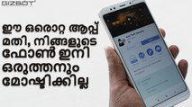 Anti-Theft Security: 20 Features To Secure Your Phone From Theft - MALAYALAM GIZBOT