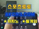 인터넷카지노  온라인카지노 AKCR3쩜 C0M ☆★ 룰렛전략