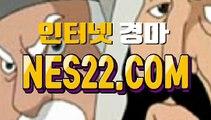 인터넷경마  온라인경마사이트 NES22점 C0M ☎☎ 사설경마