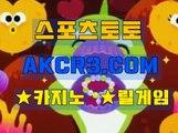 인터넷카지노  온라인카지노 AKCR3쩜 C0M ☆★ 카지노추천
