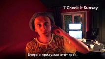 #11– T.Check & Sunsay в студии звукозаписи Resonant Arts