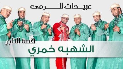 Abidat Rma - Echahba Khoumri (Official Audio)   عبيدات الرمى - الشهبه خمري