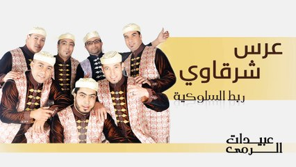 Abidat Rma - Arss Charqawi (Official Audio)   عبيدات الرمى - عرس شرقاوي