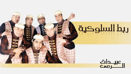 Abidat Rma - Rbat Slogeya (Official Audio)   عبيدات الرمى - ربط السلوكية