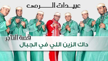 Abidat Rma - Dak Ezzine Lifjbal (Official Audio)   عبيدات الرمى - داك الزين اللي في الجبال