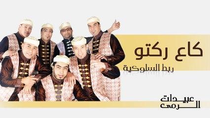 Abidat Rma - Gaa Rgeto (Official Audio)   عبيدات الرمى - كاع ركتو