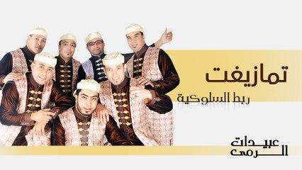 Abidat Rma - Tamazight (Official Audio)   عبيدات الرمى - تمازيغت