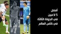 أفضل 5 لاعبين في الجولة الثالثة في كأس العالم